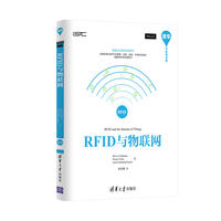 RFID与物联网
