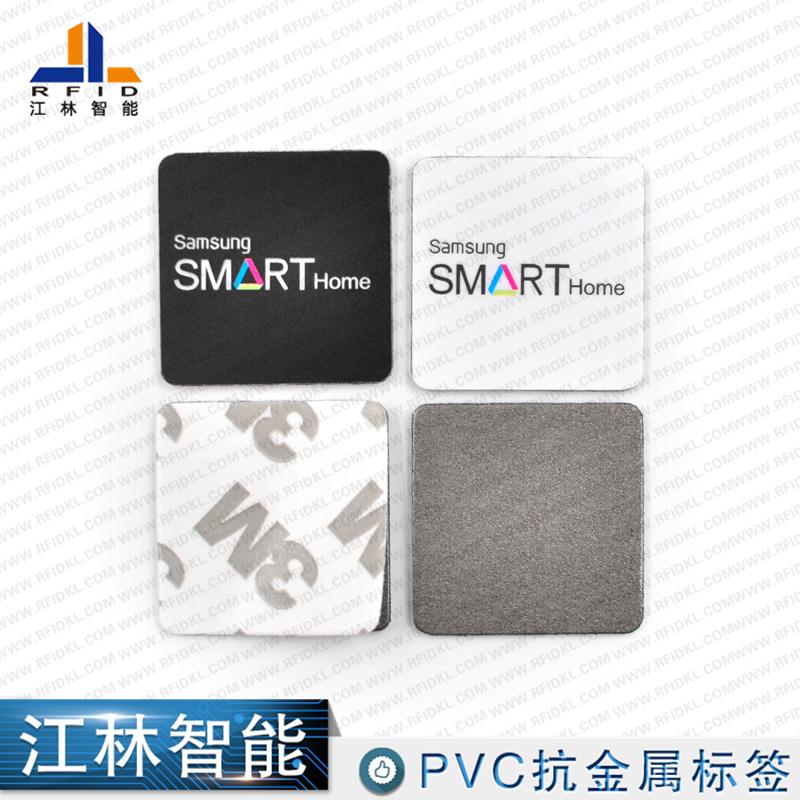 NFC抗金属PVC卡 213抗金属标签13.56mhz