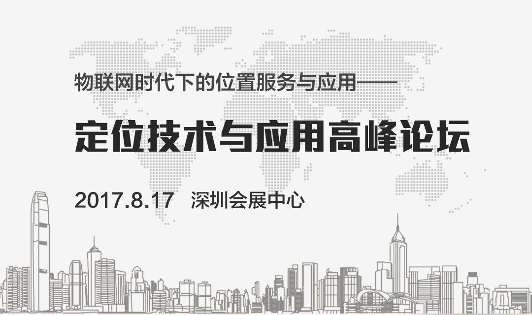 【报名邀请】2017物联网时代下的位置服务与应用高峰论坛