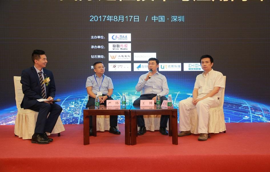 2017深圳国际定位技术与应用圆桌论坛