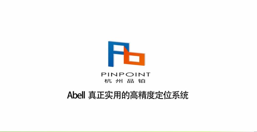 深耕精准定位,杭州品铂科技为全行业提供优质位置信息服务