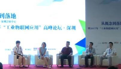 2017工业物联网应用研讨会圆桌论坛