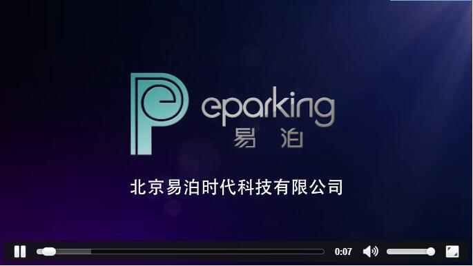 北京易泊时代企业宣传视频-V1.0