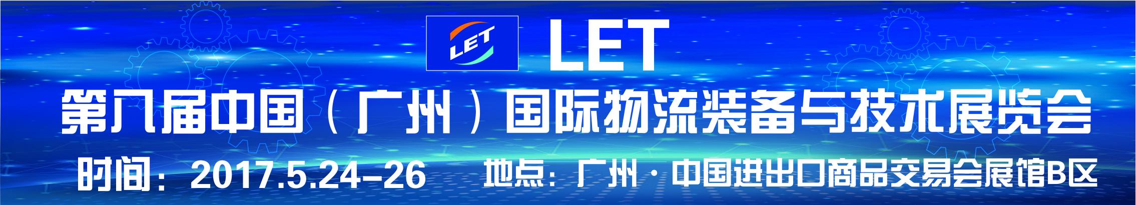 广州电商物流展
