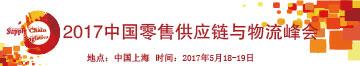 上海零售峰会