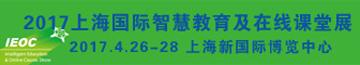 上海智慧教育展