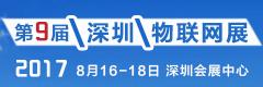 9届深圳展