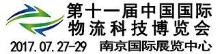 南京物流展