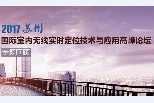 2017苏州国际室内无线实时定位技术与应用高峰论坛专题回顾