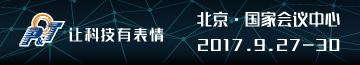 北京中国国际信息通信展