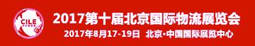 北京物流展