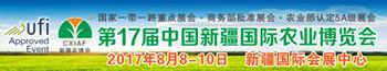 新疆农博会