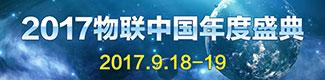 物联中国特色小镇峰会
