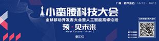 广州小蛮腰科技大会