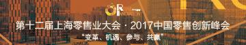 上海零售大会