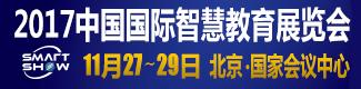中国教育展