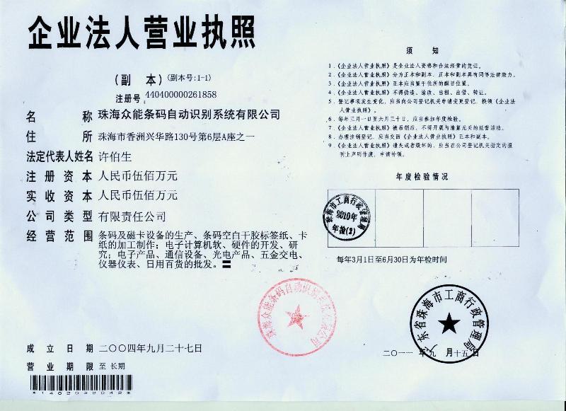 识别系统有限公司; 营业执照