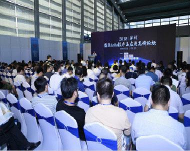 2018深圳国际LoRa技术与应用高峰论坛