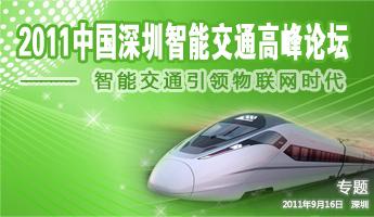 2011中国深圳智能交通高峰论坛专题